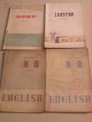 文革老课本: 河北省小学试用课本《科学常识.第三册 》