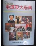 毛泽东大辞典