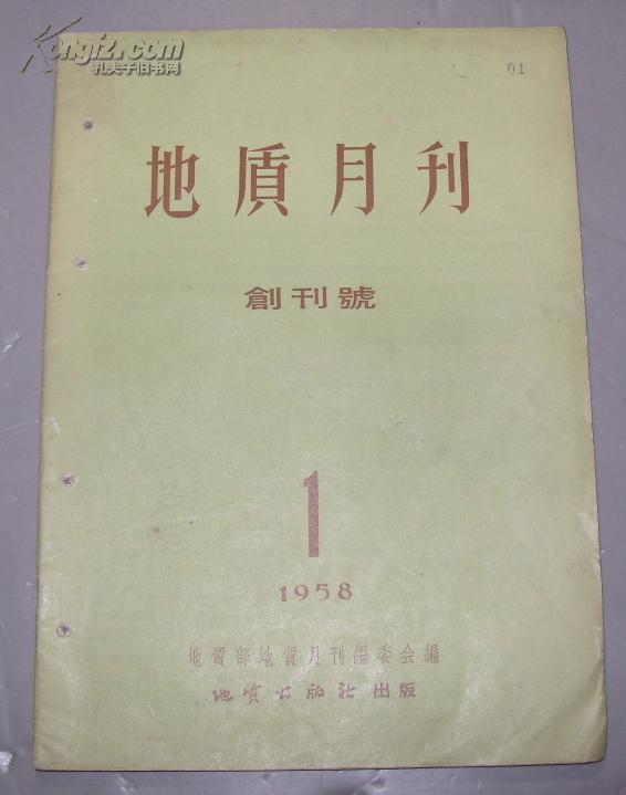 《地质月刊》16开 创刊号 1958年第一期 8品/库24