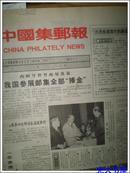 中国集邮报1992年试刊第1期至1992年第26期(总1-26期)含创刊号合订本