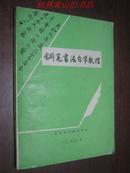 钢笔书法自学教程