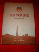 阳泉市政协志