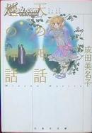日版漫画 成田美名子 天的神话地的神话 文库