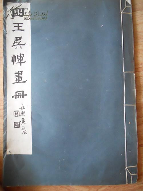 《四王吳惲畫冊》14開,1939年商務  印書館。