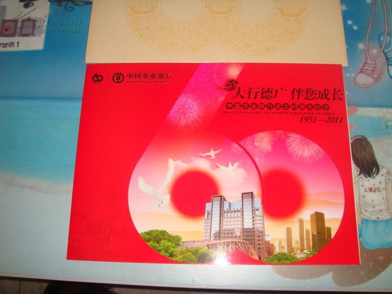 中国农业银行成立60周年纪念册