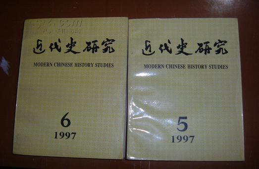 近代史研究1997年 第5,6期