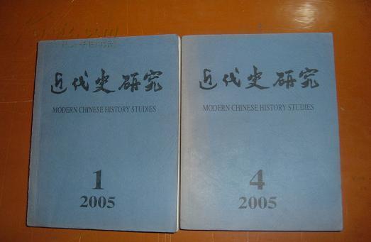 近代史研究2005年 第1,4期
