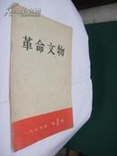 革命文物1977年第1期(双月刊)