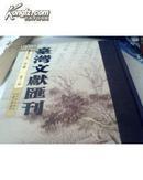 台湾文献汇刊 第七辑 第八册 台北厅台北茶商公会名单 台湾居留公民公报