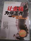 让金钱为你工作(世界财商第一书) 2004.5一版一印