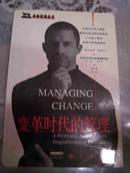 卓越管理丛书:变革时代的管理 2001年一版一印,印量6000  巨厚