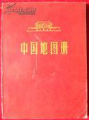 中国地图册(平装本)(1966年4月1版上海1印)36开