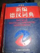 新编德汉词典
