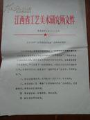"""江西省工艺美术所---关于召开""""江西漆画研究会""""座谈会的通知"""
