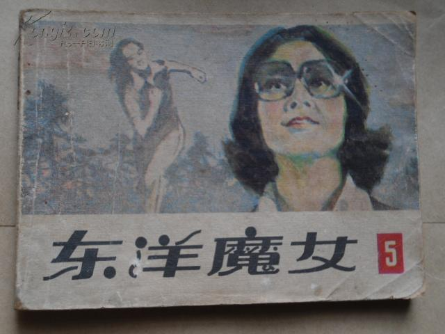 连环画  东洋魔女  第五集  根据日本电视片《排球女将》