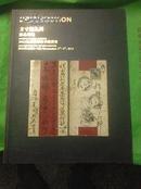 北京保利2013秋季拍卖会方寸聚九州邮品专场