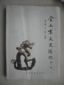 金上京文史论丛(第一集)
