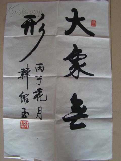 著名书法家 韩绍玉 书法一幅 画心尺寸68*45厘米(保真)