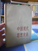 中国现代思想史论