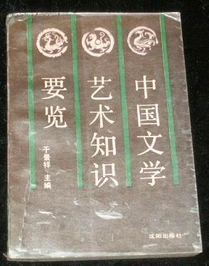 中国文学艺术知识要览