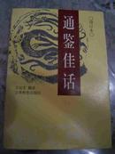 通鉴佳话(增订本)96年一版一印(
