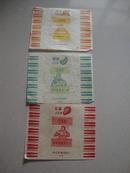 文革工农兵牌糖纸【工人爱读老三篇,战士爱读老三篇,社员爱读老三篇】