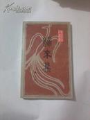 归来集【华夏诗词丛书】【作者签赠本】1989年1版1印 非馆藏