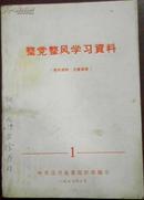 《整党整风学习资料 1977年6月 1 》(一定要把我们党整顿好/昔阳县委召开大规模整党整风会议…)
