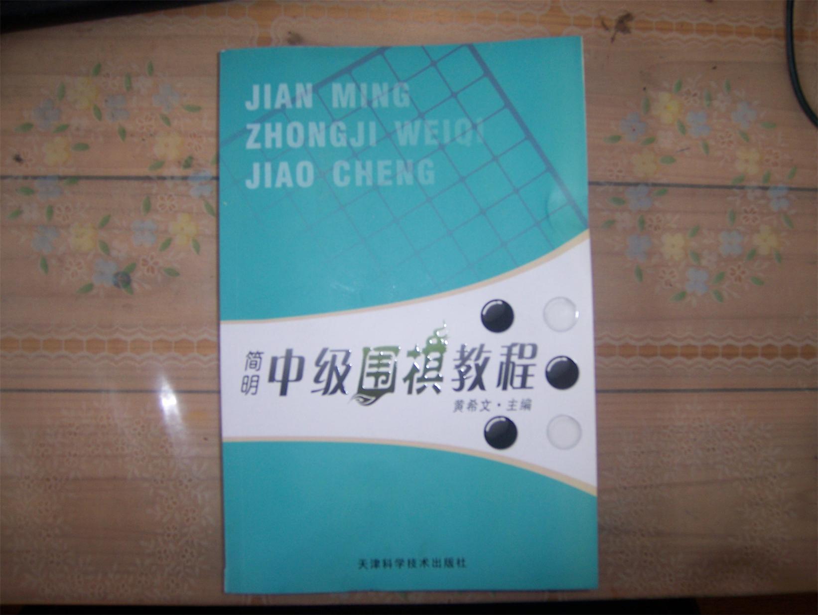 简明中级围棋教程 黄希文正版现货新书  培训教学自学教材教程