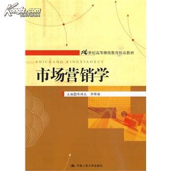 狼企营销体系Q_国际市场营销理论与实务(第2