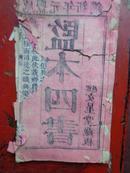 文星堂藏板【咸丰元年】刻本:监本四书(大学\\中庸)一册