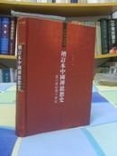 增订本中国禅思想史:从六世纪到十世纪(中华学术丛书)