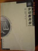 劳动教养学 (全国高等教育自学考试指定教材 监所管理专业 独立本科段)2002年版