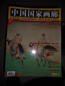中国国家画廊2013年1、2期合售