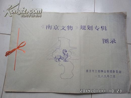 南京文物规划专辑图录
