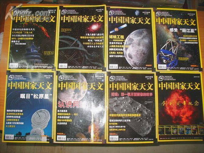 中国国家天文 (创刊号—总第18期 缺总第16期 另有创刊周年纪念一册 共计18册)