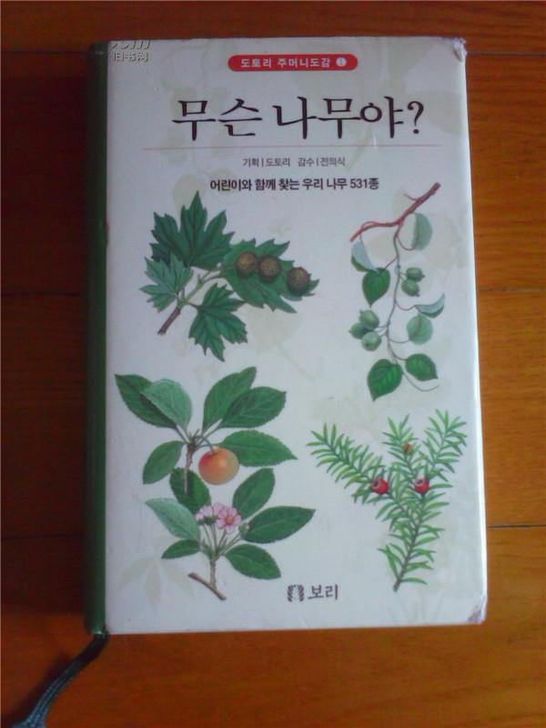 韩文草药(店主不懂韩文,书友自行辨别)