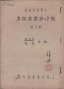新中华党义课本-第八册 (民国十八年十月发行)