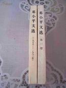 邓小平文选 (一九七五——一九八二)、第三卷 两本合售