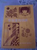 学生造句词典 浙江教育出版社 1987年1版1次