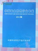 中国安全防范行业年鉴 2011版(重3斤多)