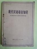 现代汉语语音知识