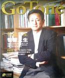 期刊 【GoTone全球通】2006年第二期总第十五期