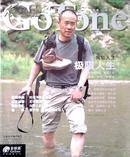 期刊 【GoTone全球通】2006年第三期总第十六期