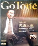 期刊 【GoTone全球通】2006年第六期总第十九期