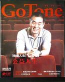 期刊 【GoTone全球通】2006年第四期总第十七期