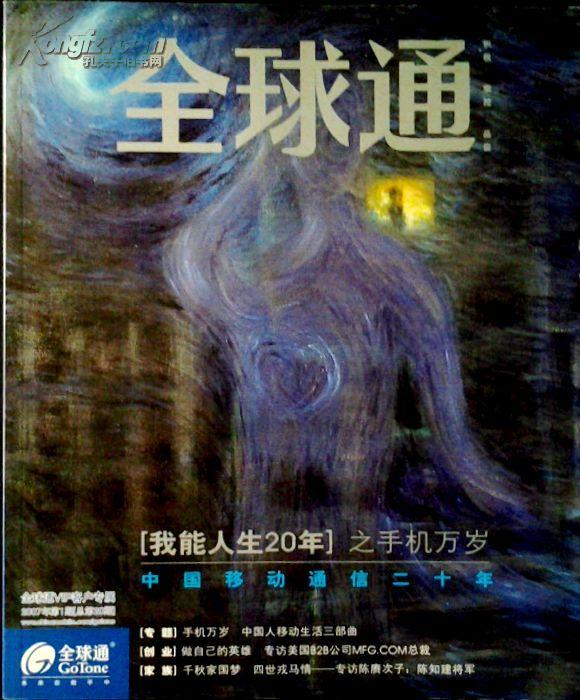期刊 【GoTone全球通】2007年第一期总第20期