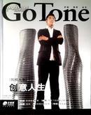 期刊 【GoTone全球通】2006年第五期总第十八期