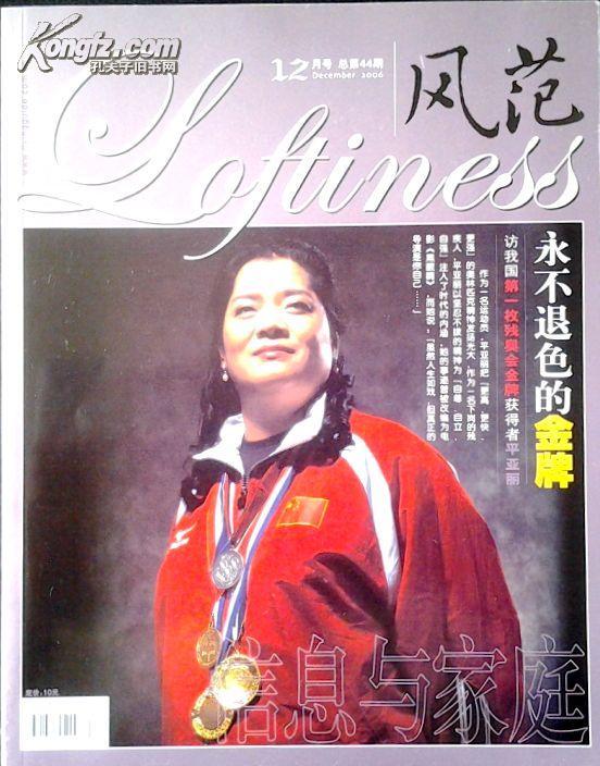 期刊 【风范】2006年12月号总第44期 全球通VIP会员刊物