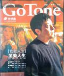 期刊 【GoTone全球通】2006年第一期总第十四期